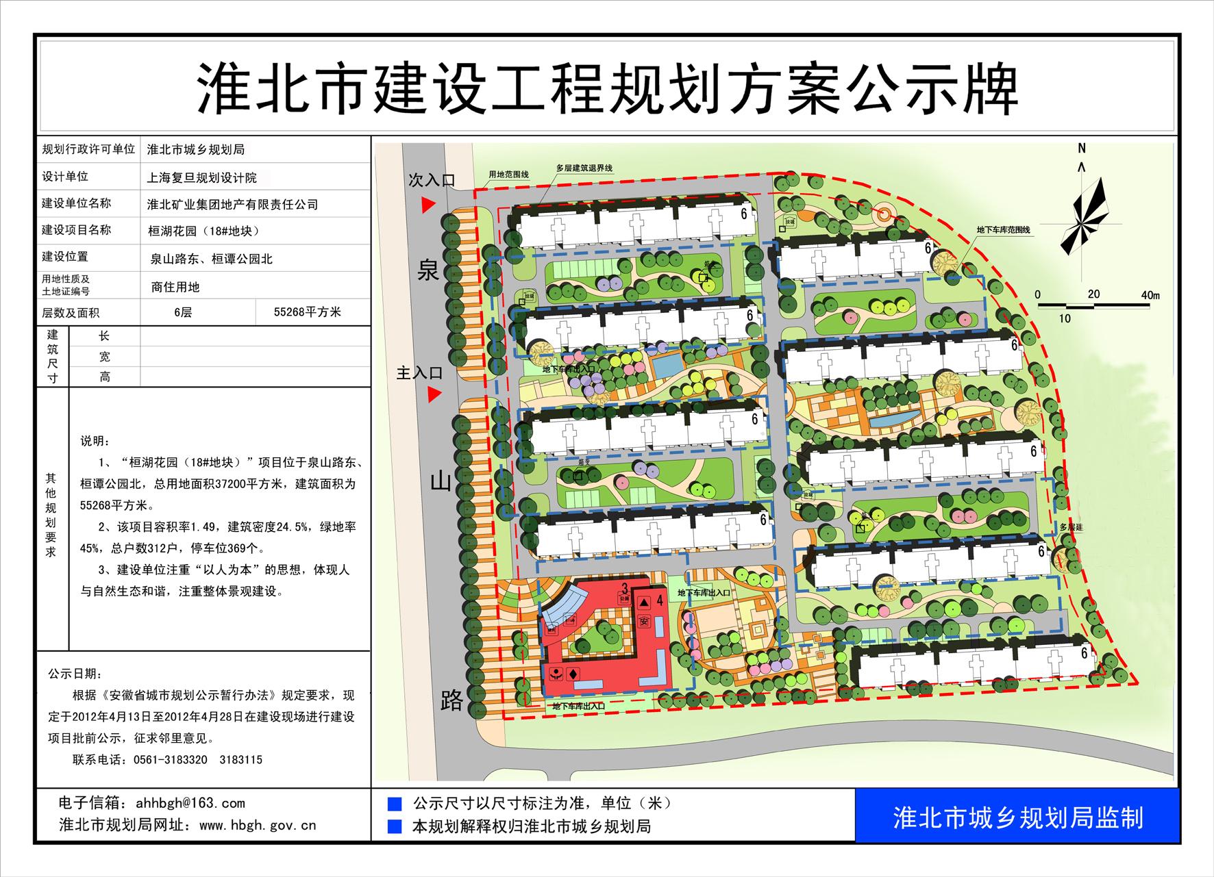 淮北中湖规划图_【项目规划】淮北矿业集团地产有限责任公司\